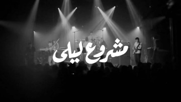 mashrou3 Layla